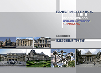 Savitskiy